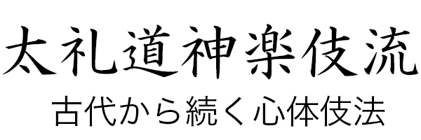 太礼道神楽伎流